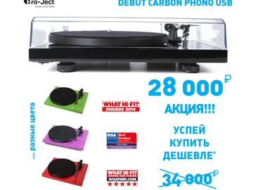 Успей купить Pro-Ject Debut Carbon Phono USB дешевле