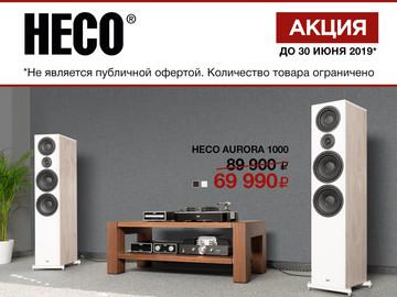 Акция на HECO Aurora. Спешите забрать свою музыку!