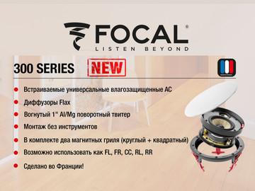Новинка! Встраиваемая акустика Focal 300 Series