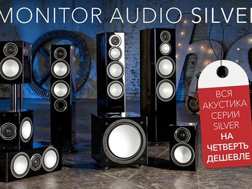 Monitor Audio Silver 2013 модельного года – на четверть дешевле!