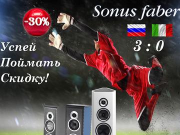 Sonus faber - успей поймать скидку!        -30%