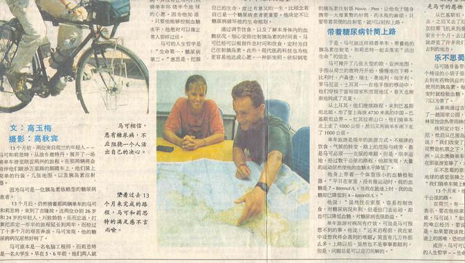 199607 Maleisie KrantChinees2.jpg