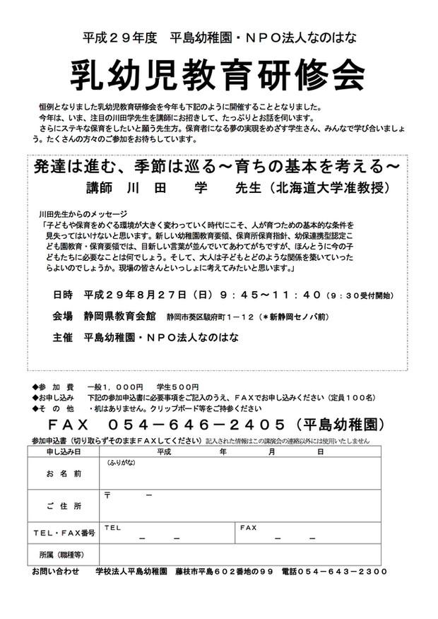 平成29年度 平島幼稚園・NPO法人なのはな乳幼児研修会のお知らせ