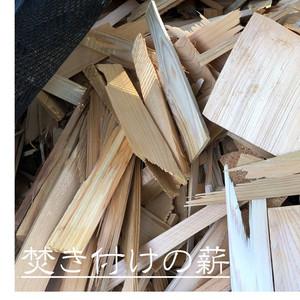 これさえあれば着火剤は不要に!乾いた杉木っ端!  商品名:乾燥済み杉木っ端 販売価格:300円(税込) 販売単位:薪屋一十小屋に置いてある廃段ボールに詰め放題!  こんな方にお勧め:薪ストーブの着火が難しい!焚き付けの際なるべく煙を出したくない!着火剤を使いたくない!