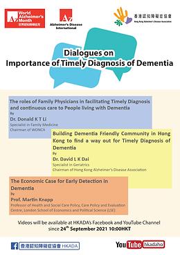 HKADA 921 Dialogues Poster.png