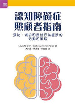 Dementia caregiver's guide cover.jpg