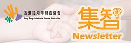 HKADA newsletter cover.png