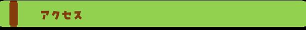 アクセス緑.png