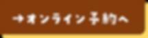 オンライン予約へ.png