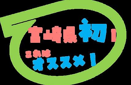 宮崎県初.png