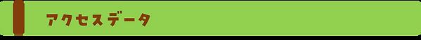 アクセスデータ緑.png