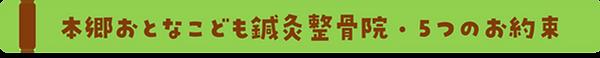 5つのお約束緑.png