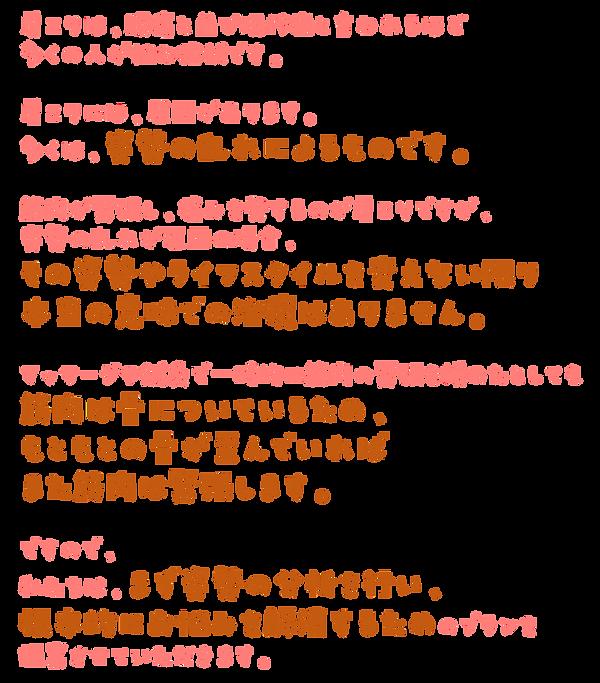肩コリ.png
