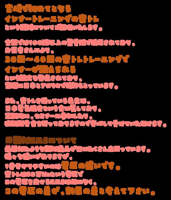 インナー文面2.png
