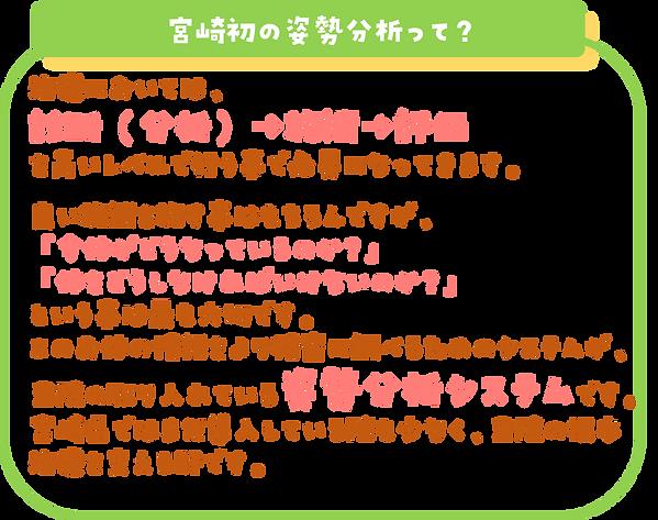 宮崎初の.png