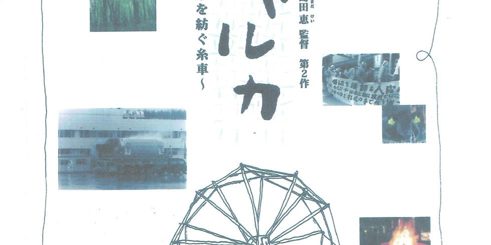 映画「チャルカ~未来を紡ぐ糸車~」上映会
