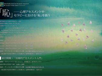 2017年ACTA第7回秋のWorkshop :①心理アセスメントやセラピーにおける「恥」を扱う②治療的アセスメント入門 in 東京の開催のお知らせ