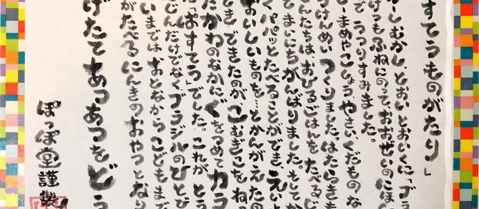 """""""ぱすてう""""ものがたり"""