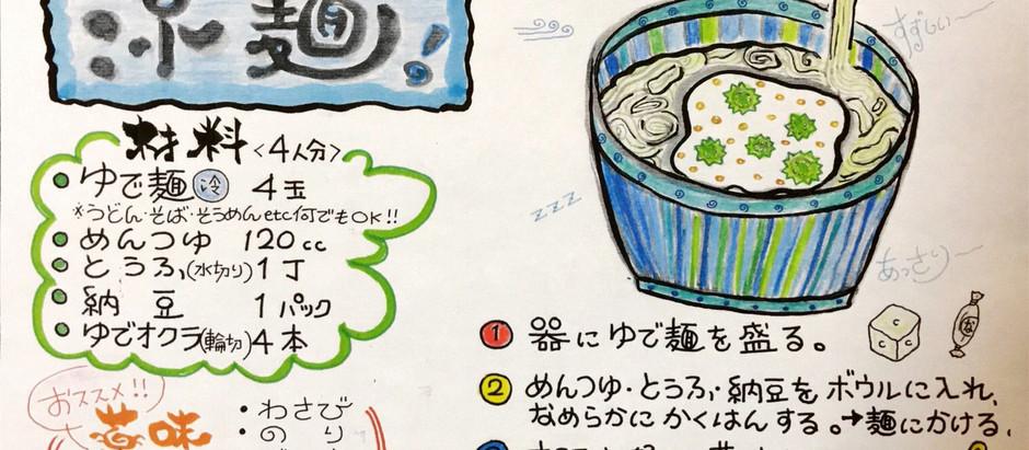 山かけ風 涼麺