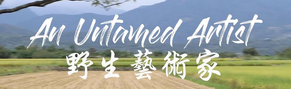 An Untamed Artist: 野生藝術家