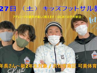 3月27日(土)にフットサル教室を開催!!アグレミーナ浜松の現役選手と一緒にプレイしよう!!