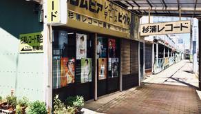 時の流れに身をまかせ〜♪ 杉浦レコード商会は音楽と共に浜松の歴史をきざむ。