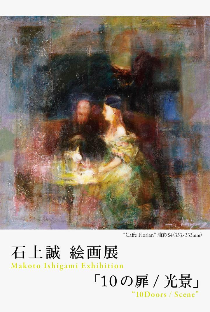 石上誠 絵画展 「10の扉/光景」近鉄上本町店
