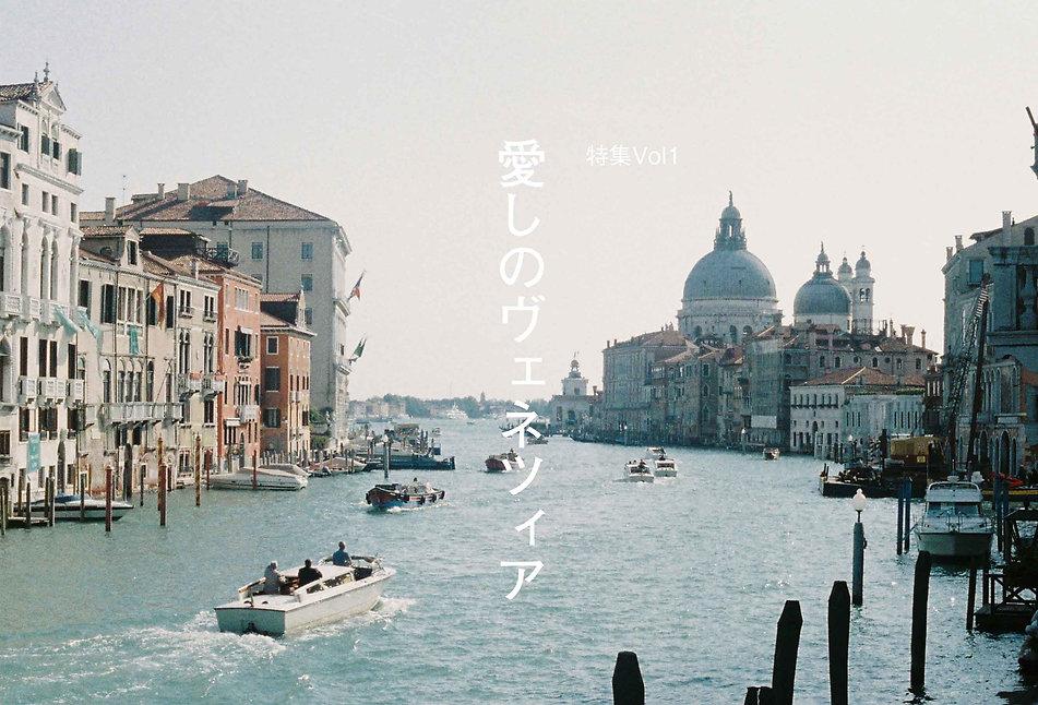 venezia_vol1.jpg