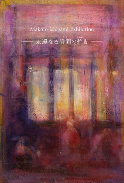 永遠なる瞬間の煌き ―第8回 石上 誠 絵画展―