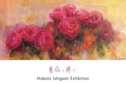 薔薇に捧ぐ Rosa Rossa - 石上 誠 絵画展 -