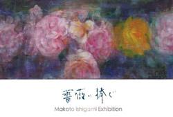 石上誠絵画展 at Rosa薔薇館2016
