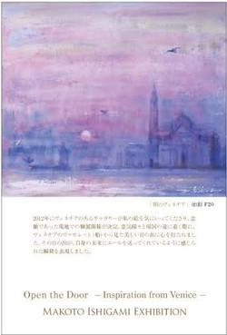 アートスペース彩(豊田市)個展