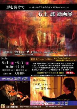 長野県上田市美術館 個展