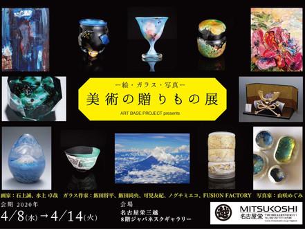 ―絵 ・ガラス・写真― 美術の贈りもの展