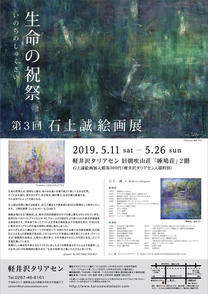 生命の祝祭(いのちのしゅくさい)第3回石上誠絵画展