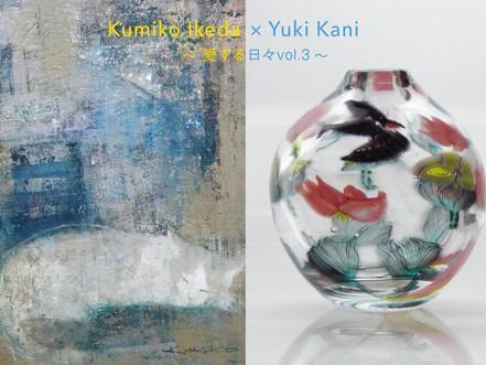 〜愛する日々 vol.3〜 池田くみ子×可児友紀  絵とガラス展