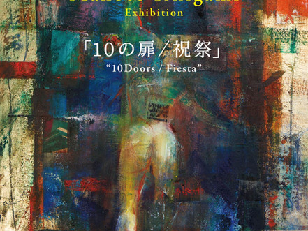 「10の扉/祝祭」石上誠絵画展