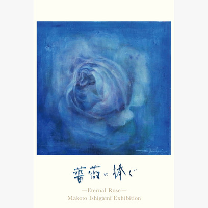 石上誠 絵画展 at Rosa 薔薇館 2017