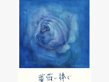 石上誠 絵画展 at Rosa 薔薇館2017