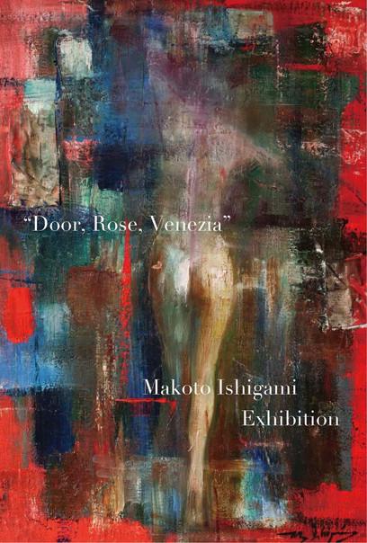 """""""Door, Rose, Venezia"""" 〜扉と薔薇とヴェネチア〜 石上誠 絵画展"""
