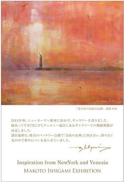 第7回 石上 誠 絵画展