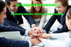Объединим ваш бизнес