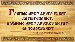 Славянская Лавка