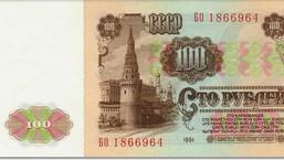 ПРОГРАММА РУБЛЬ СССР.