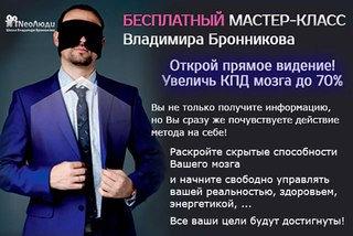 Метод Бронникова В.М