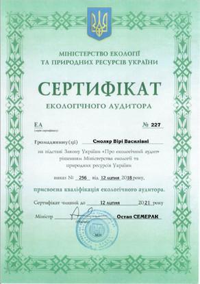 сертифікат Віра.jpg