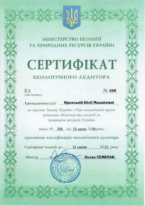 сертифікат Юля.jpg
