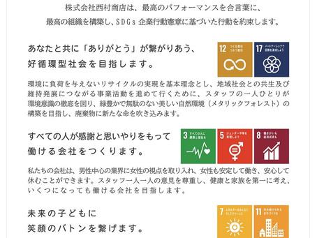 ㈱西村商店SDGs企業行動憲章を作成しました