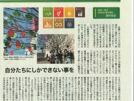 SDGsの取り組みについて取材されました