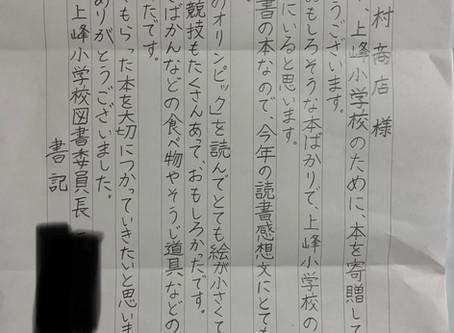 上峰小学校の生徒さんからお礼のお手紙を頂きました(*^^*)